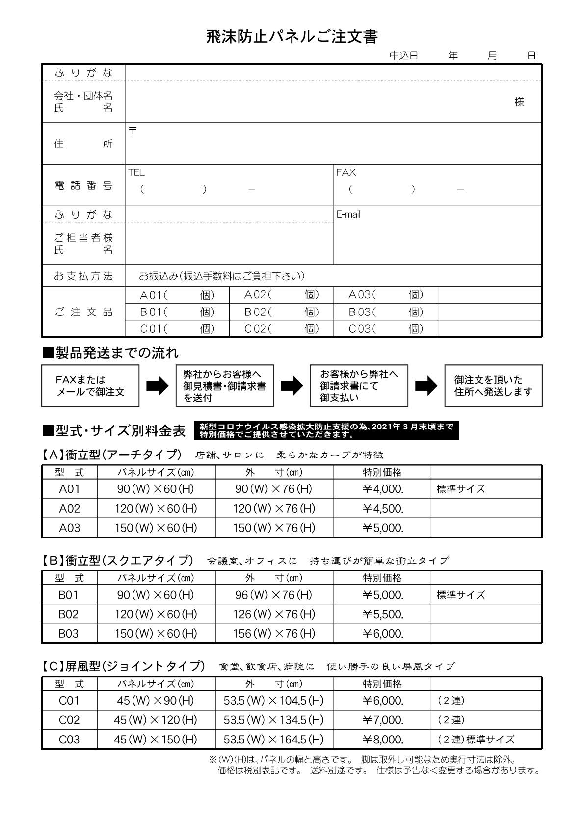 flyer01_ura